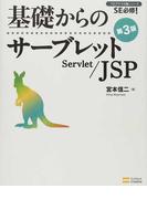 基礎からのサーブレット/JSP 第3版 (プログラマの種シリーズ)