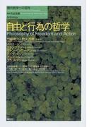 自由と行為の哲学 (現代哲学への招待 Anthology)