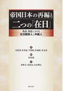帝国日本の再編と二つの「在日」 戦前、戦後における在日朝鮮人と沖縄人