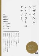 デザインのルール、レイアウトのセオリー。 デザイン現場のための新しい教科書。