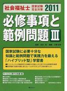 社会福祉士国家試験完全対策必修事項と範例問題 2011−3 サービスに関する知識編
