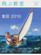 飛ぶ教室 児童文学の冒険 22(2010SUMMER) 童話2010