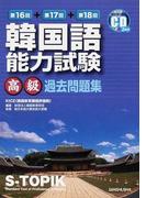 韓国語能力試験〈高級〉過去問題集 第16回+第17回+第18回