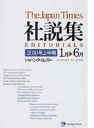 ジャパンタイムズ社説集 2010年上半期 1月▷6月