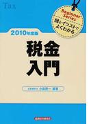 税金入門 図とイラストでよくわかる 2010年度版 (Beginner Series)