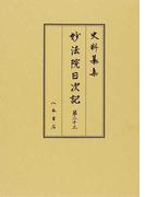 妙法院日次記 第23 (史料纂集 古記録編)
