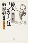 偉人リンカーンは奴隷好き (変見自在)