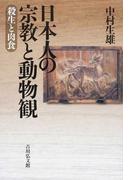 日本人の宗教と動物観 殺生と肉食