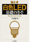 絵とき白色LED基礎のきそ (Electronics Series)