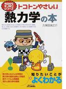 トコトンやさしい熱力学の本 (B&Tブックス 今日からモノ知りシリーズ)