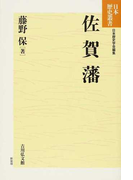 佐賀藩 (日本歴史叢書新装版)