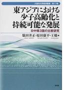 東アジアにおける少子高齢化と持続可能な発展 日中韓3国の比較研究 (久留米大学経済叢書)