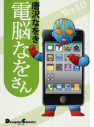 電脳なをさんVer.1.0 (Dengeki Comics EX)