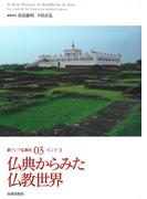 新アジア仏教史 03 仏典からみた仏教世界