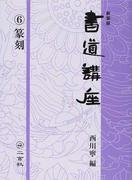 書道講座 新装版 6 篆刻