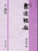 書道講座 新装版 7 隷書