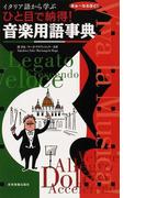 ひと目で納得!音楽用語事典 イタリア語から学ぶ (Viva la Musica!)