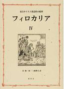 フィロカリア 東方キリスト教霊性の精華 第4巻