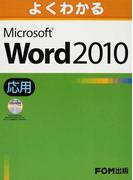 よくわかるMicrosoft Word 2010 応用