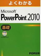 よくわかるMicrosoft PowerPoint 2010 基礎