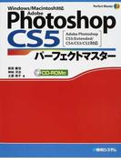 Adobe Photoshop CS5パーフェクトマスター (Perfect Master)