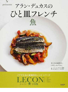 アラン・デュカスのひと皿フレンチ 魚 (ルッソン日本版)