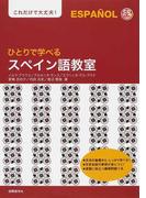 ひとりで学べるスペイン語教室 これだけで大丈夫! (CD BOOK)