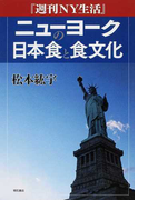『週刊NY生活』ニューヨークの日本食と食文化