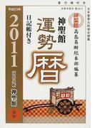 神聖館運勢暦 平成23年