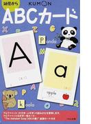 ABCカード 幼児から 第2版