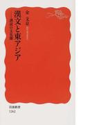 漢文と東アジア 訓読の文化圏