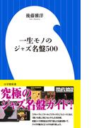 一生モノのジャズ名盤500 (小学館101新書)(小学館101新書)