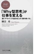 「Why型思考」が仕事を変える 鋭いアウトプットを出せる人の「頭の使い方」 (PHPビジネス新書)(PHPビジネス新書)