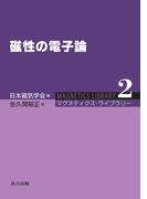 磁性の電子論 (マグネティクス・ライブラリー)