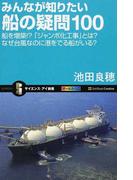みんなが知りたい船の疑問100 船を増築!?「ジャンボ化工事」とは?なぜ台風なのに港をでる船がいる? (サイエンス・アイ新書)(サイエンス・アイ新書)