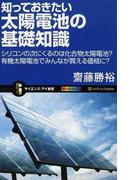 知っておきたい太陽電池の基礎知識 シリコンの次にくるのは化合物太陽電池?有機太陽電池でみんなが買える価格に? (サイエンス・アイ新書)(サイエンス・アイ新書)