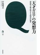 天才ガロアの発想力 対称性と群が明かす方程式の秘密 (tanQブックス)