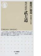 武士道 現代語訳 (ちくま新書)(ちくま新書)