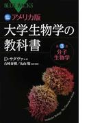 カラー図解アメリカ版大学生物学の教科書 第3巻 分子生物学 (ブルーバックス)(ブルー・バックス)
