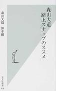 森山大道 路上スナップのススメ (光文社新書)(光文社新書)