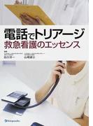 電話でトリアージ 救急看護のエッセンス
