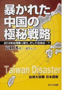 暴かれた中国の極秘戦略 2012年台湾乗っ取り、そして日本は…?