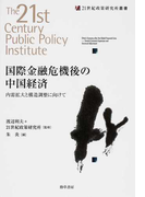 国際金融危機後の中国経済 内需拡大と構造調整に向けて (21世紀政策研究所叢書)
