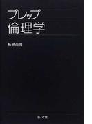 プレップ倫理学 (プレップシリーズ)
