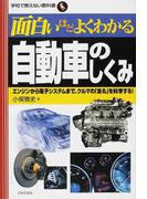 面白いほどよくわかる自動車のしくみ エンジンから電子システムまで、クルマの「走る」を科学する! (学校で教えない教科書)