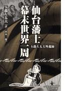 仙台藩士幕末世界一周 玉蟲左太夫外遊録 (叢書東北の声)