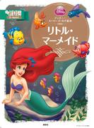 リトル・マーメイド 2〜4歳向け (ディズニースーパーゴールド絵本)