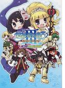 世界樹の迷宮Ⅲ~星海の来訪者~4コマMAXIMUM (マキシマムコミックス)