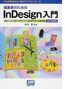 編集者のためのInDesign入門 画面どおりの操作手順でDTP活用術が学べる便利帳 改訂増補版 (本の未来を考える=出版メディアパル)