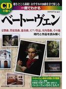 一冊でわかるベートーヴェン CDで聴く おすすめの20曲を音で楽しむ 交響曲、管弦楽曲、協奏曲、ピアノ作品、室内楽曲、その他 時代と作品を読み解く